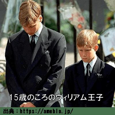 15歳のウィリアム王子