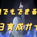 T3キャラクター育成ガイド&必要素材リスト【マーベルフューチャーファイト】
