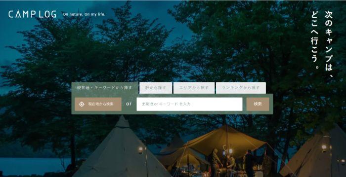 ゴールデンウィークのキャンプ場の空き状況は「CAMP LOG」がおすすめ!
