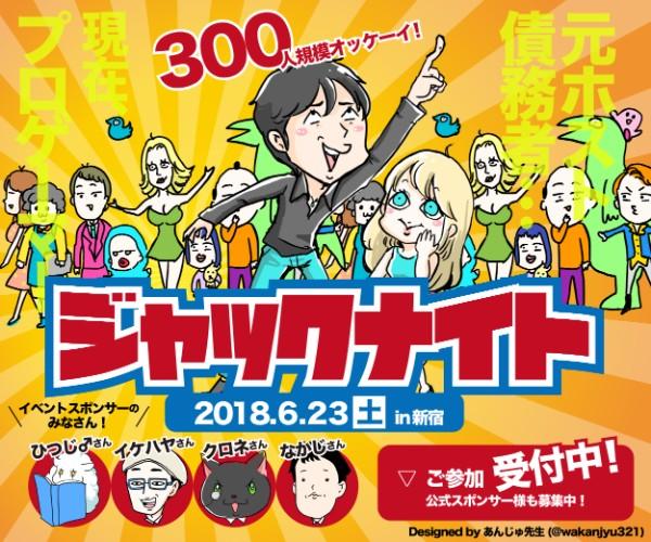 【ブロガー】300人超の大規模イベント!『ジャックナイト新宿』に参加して気づいた『オフ会参加の心構え』|プラスαの成果を出すために【CaptainJack】