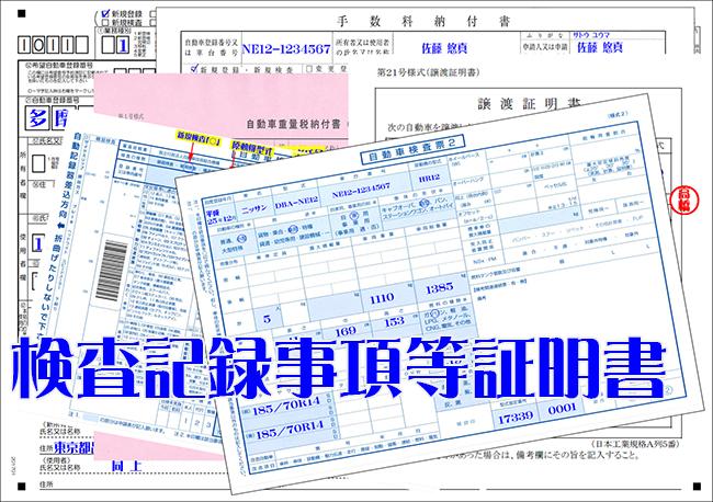 検査記録事項等証明書交付請求軽自動車