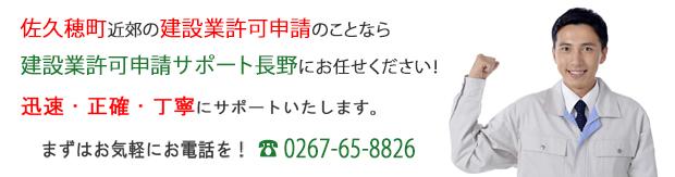 佐久穂町の建設業許可申請なら建設業許可サポート長野へお任せください