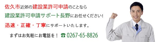 佐久市の建設業許可申請なら建設業許可サポート長野へお任せください