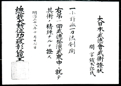 Seirensho awarded in 1895