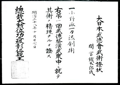 Seirensho awarded in 1895