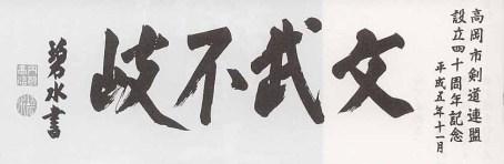 Bunbufuki - in Naito's calligraphy