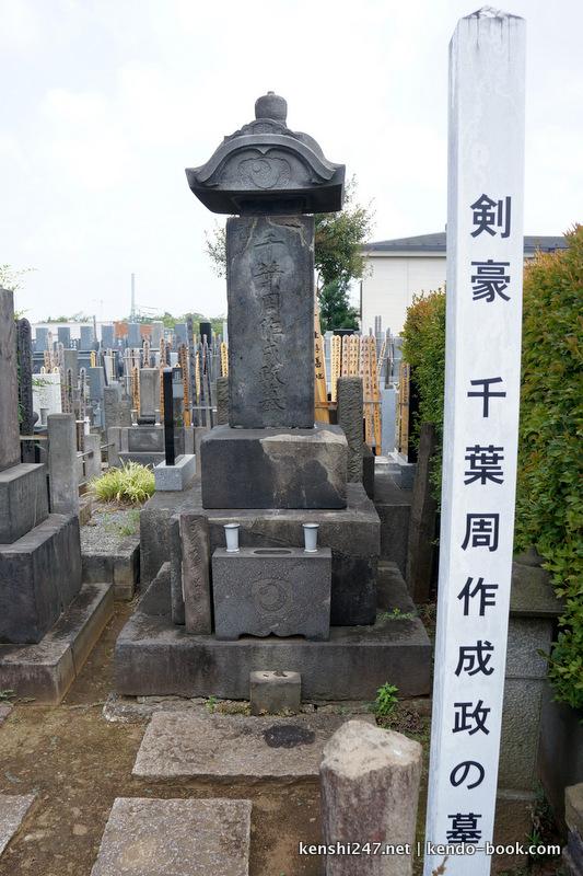 chiba-shusaku