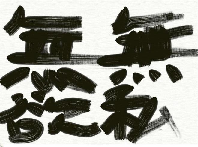 """Tesshu's calligraphy: """"MUSHIMIYOKU"""" (selflessness)"""