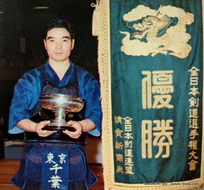 1972: Chiba sensei wins the All Japan Kendo Championships