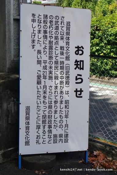 Message regarding the building