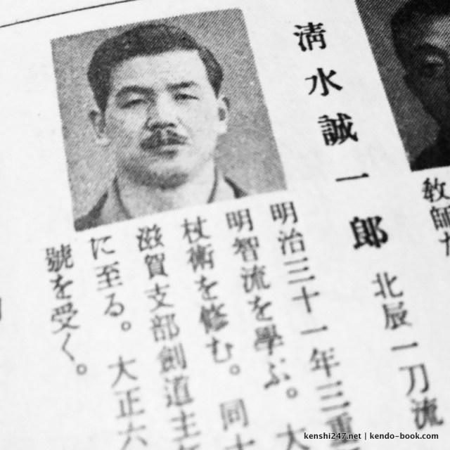 Makoto Seiichiro