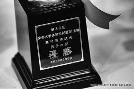 Trophy close up