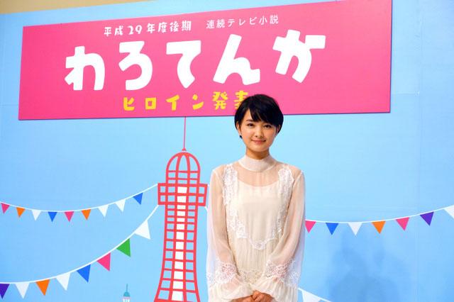 【日劇】葵若菜擊敗2377人成為晨間劇《笑天家》女主角 | 劍心.回憶