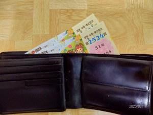 宝くじ 財布