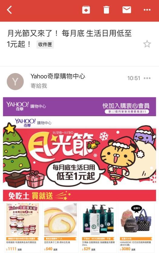 Yahoo EDM 的設計在行動載具的瀏覽很不友善