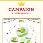 懸賞ブログ_3/5 懸賞情報 ターン王子からのプレゼント