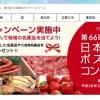 懸賞ブログ_3/12 懸賞情報 日本観光ポスターコンクール