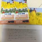 懸賞ブログ_4/25 当選報告 新聞社様より「マザー牧場ペア招待券」他