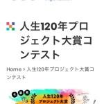 懸賞ブログ_5/2 懸賞情報 人生120年プロジェクト