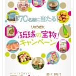 懸賞ブログ_5/3 懸賞情報 琉球の宝物キャンペーン