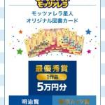 懸賞ブログ_5/12 懸賞情報 明治さいておいしいモッツァレラキャンペーン