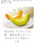懸賞ブログ_5/14 懸賞情報 メロンプレゼント