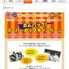 懸賞ブログ_6/19 懸賞情報 スーパーカップキャンペーン