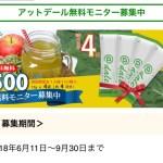 懸賞ブログ_6/25 懸賞情報 モニター募集
