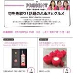 懸賞ブログ_6/29 懸賞情報 ふるさとグルメプレゼント