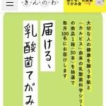 懸賞ブログ_8/9 懸賞情報 きんのわキャンペーン