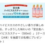懸賞ブログ_8/10 懸賞情報 ハイビスカスティープレゼント