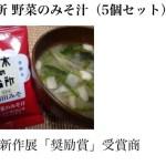 懸賞ブログ_9/5 懸賞情報 野菜の味噌汁プレゼント
