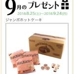 懸賞ブログ_9/6 懸賞情報 ジャンボホットケーキプレゼント
