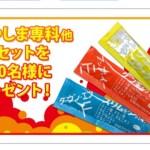 懸賞ブログ_10/9 懸賞情報 燃やしま専科プレゼント