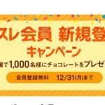 懸賞ブログ_10/25 懸賞情報 チョコレートプレゼント