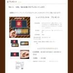 懸賞ブログ_10/27 懸賞情報 チョコレートプレゼント