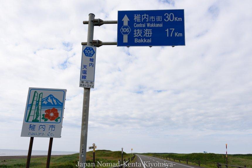 自転車日本一周82日目(オロロンライン)-Japan Nomad (36)