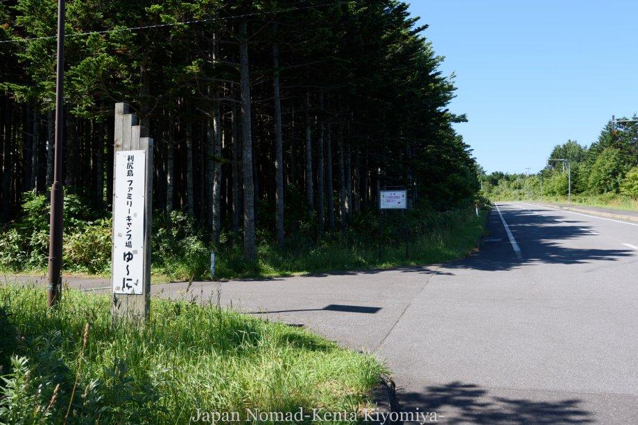 自転車日本一周85日目(利尻島)-Japan Nomad (8)