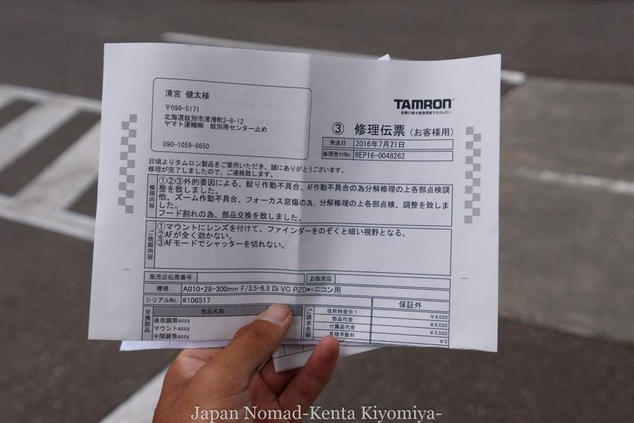 自転車日本一周92日目(計呂地SLライダーハウス)-Japan Nomad (21)