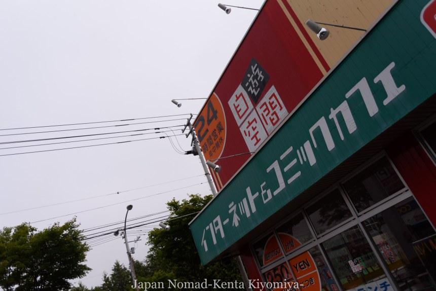 自転車日本一周(日勝峠)-Japan Nomad (2)