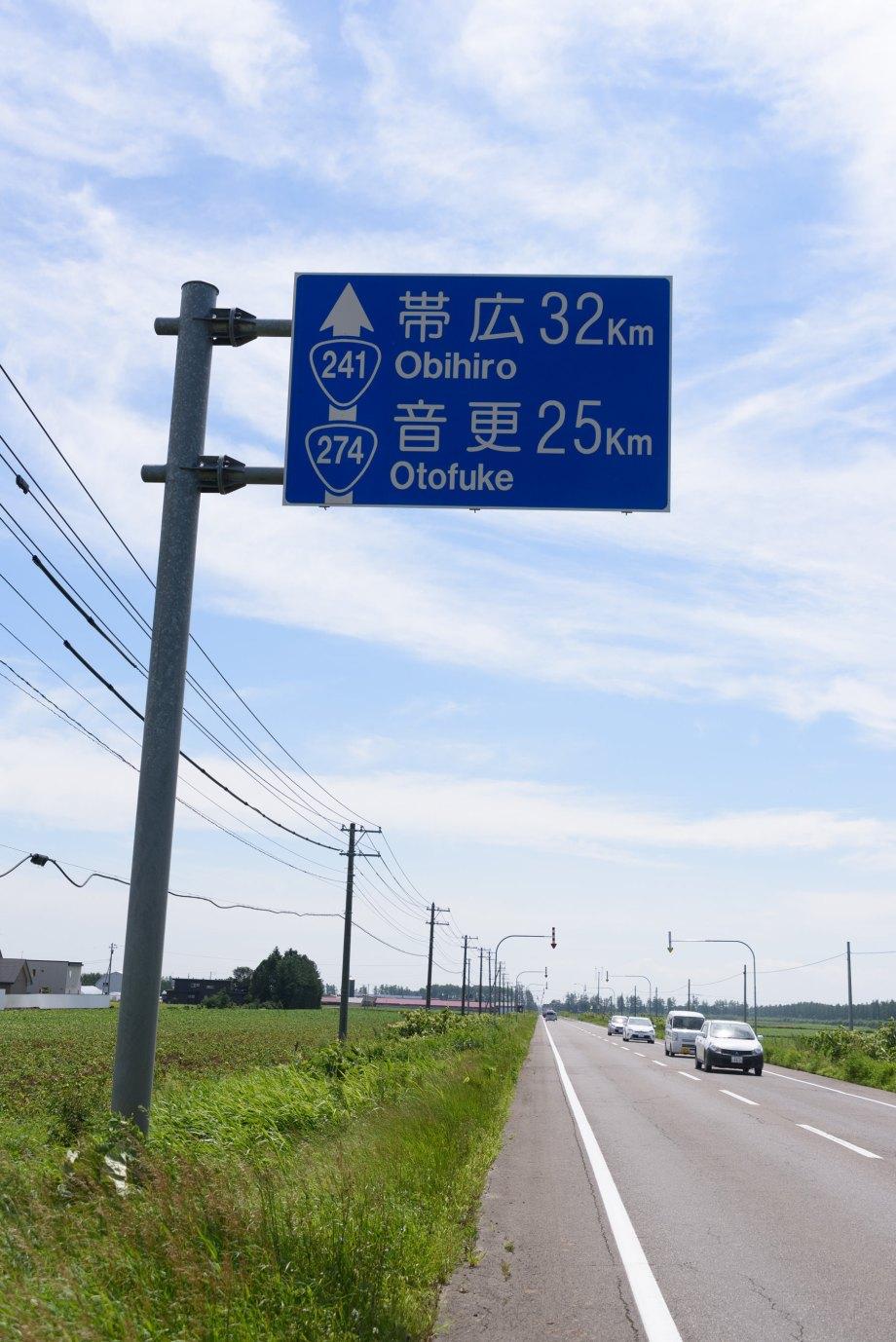 自転車日本一周101日目(ナイタイ高原牧場)-Japan Nomad (33)