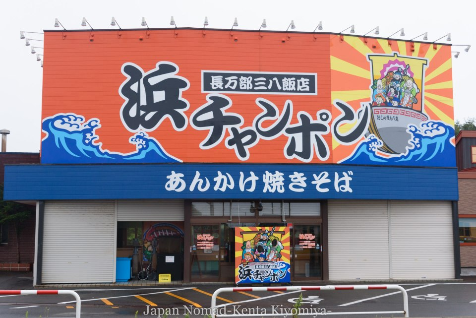 自転車日本一周116日目-Japan Nomad- (6)