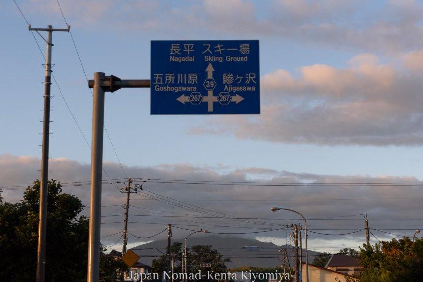自転車日本一周123日目(岩木山)-Japan Nomad (5)