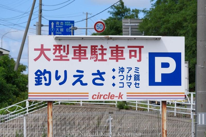 自転車日本一周126日目(台風10合)-Japan Nomad (21)
