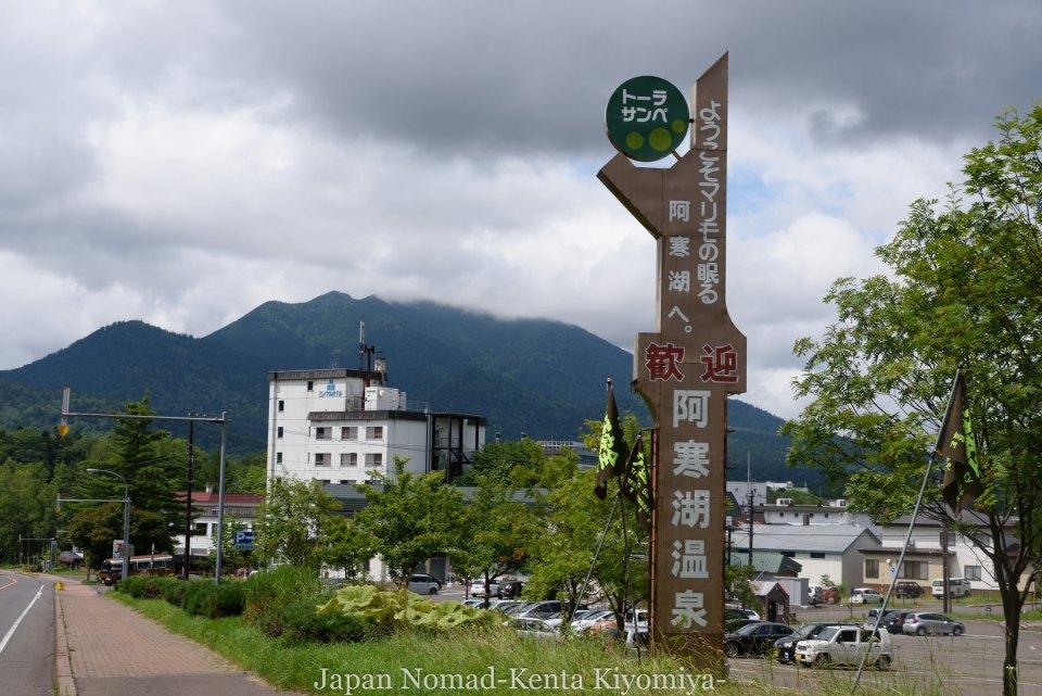 自転車日本一周98日目(阿寒湖、アイヌコタン、まりも)-Japan Nomad (10)