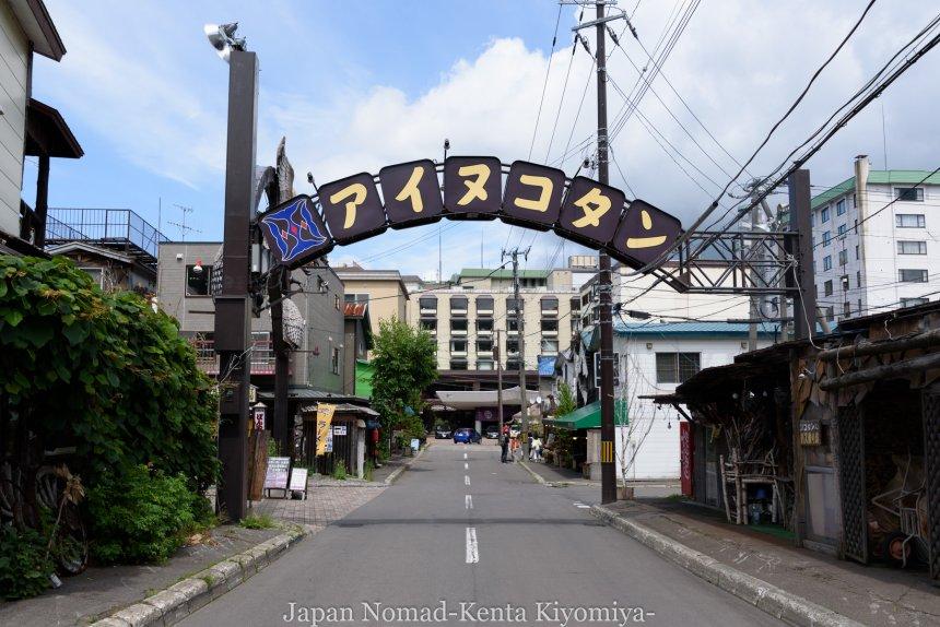 自転車日本一周98日目(阿寒湖、アイヌコタン、まりも)-Japan Nomad (11)
