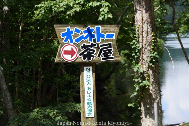 自転車日本一周99日目(オンネトー、雌阿寒岳)-Japan Nomad (11)