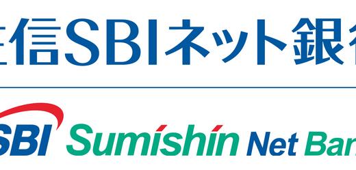 住信SBIネット銀行を攻略
