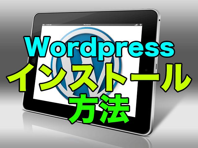 WordPressでブログを作成する方法〜インストール方法〜
