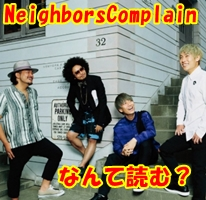 NeighborsComplain